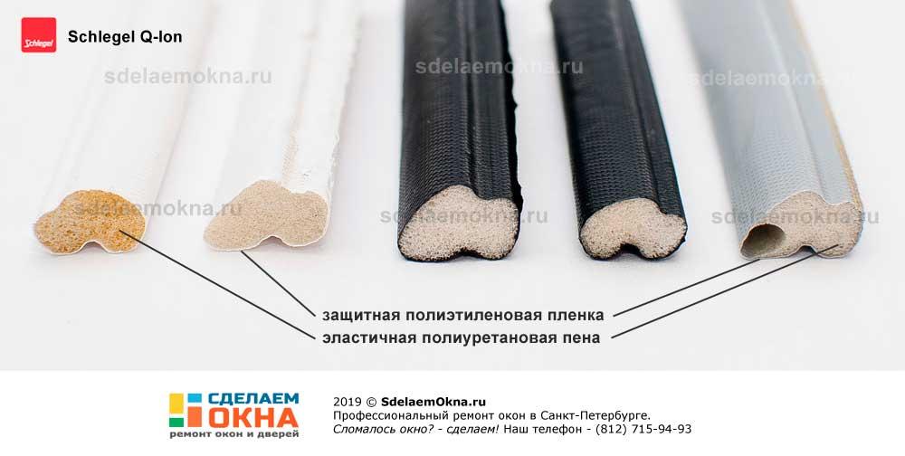 замена уплотнителя на Шлегель в СПб